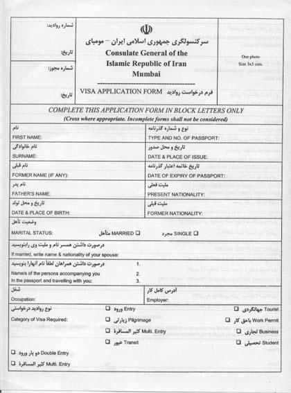 Iran12 Iran Visa Application Form For Desh on